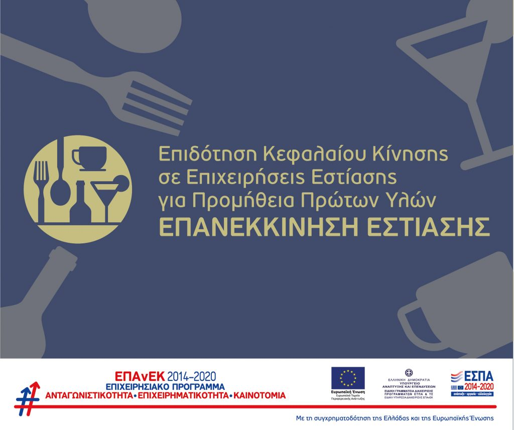 Πρόγραμμα «Επιδότηση κεφαλαίου κίνησης σε επιχειρήσεις εστίασης για την προμήθεια πρώτων υλών»