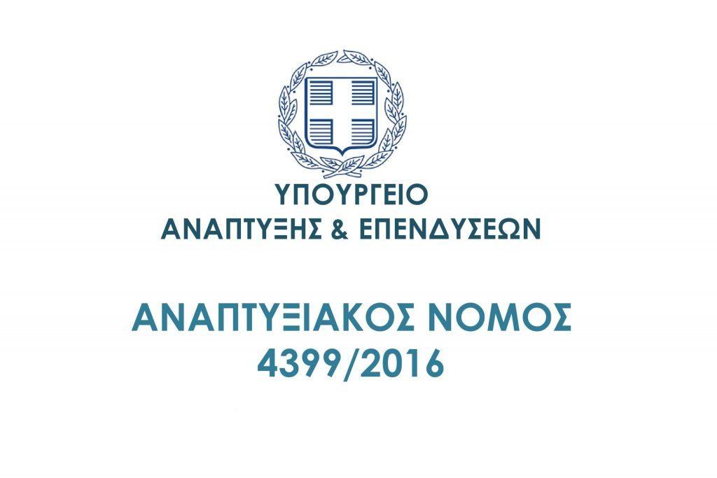 Νέα Προκήρυξη των καθεστώτων  «Επιχειρηματικότητα Πολύ Μικρών και Μικρών Επιχειρήσεων» και «Γενική Επιχειρηματικότητα» του αναπτυξιακού ν. 4399/2016