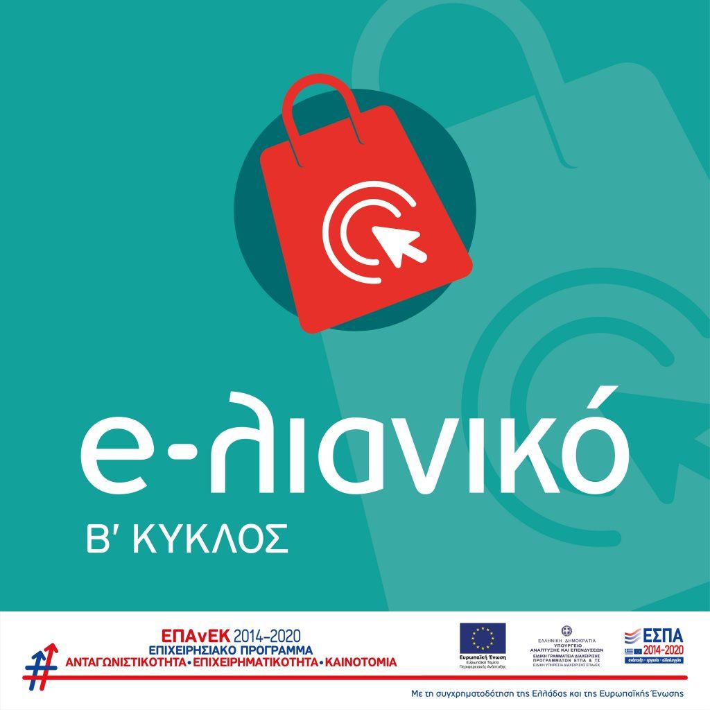 Πρόγραμμα «E-λιανικό – Επιχορήγηση υφιστάμενων ΜμΕ επιχειρήσεων του κλάδου του λιανεμπορίου, για την ανάπτυξη/αναβάθμιση και διαχείριση ηλεκτρονικού καταστήματος (Β κύκλος)»