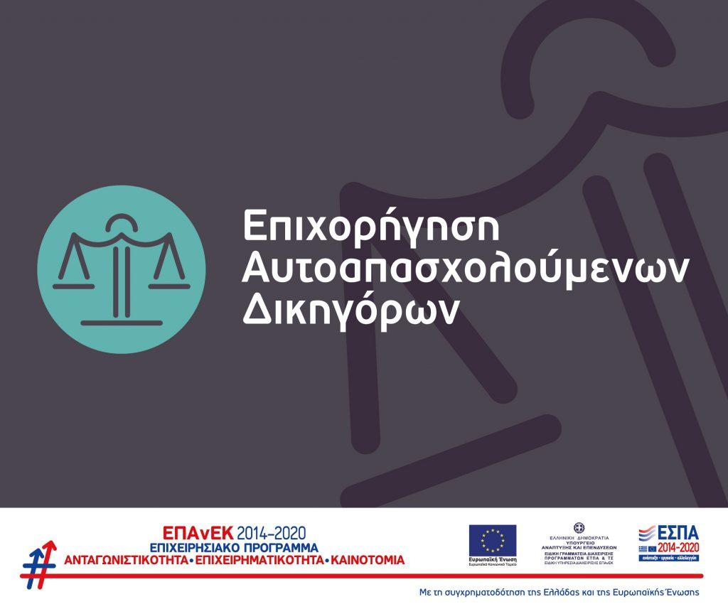 Πρόγραμμα «Επιχορήγηση Αυτοαπασχολούμενων Δικηγόρων»