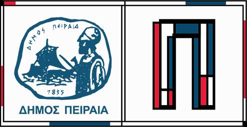 Πρόγραμμα «Ενίσχυση ΠΜΜΕ Πειραιά λόγω COVID-19 του δήμου Πειραιά»